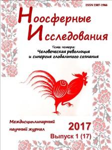 НИ-2017_1