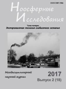НИ-2017_2-2