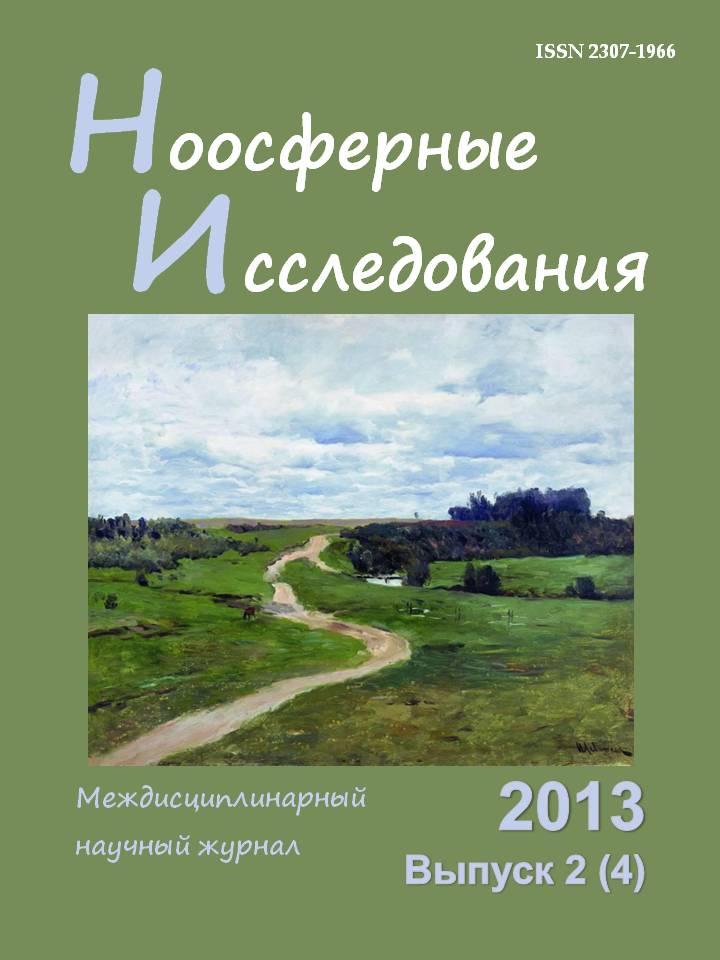 Обложка журнала 2013-2_левитан
